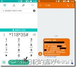 DSDS-SMS