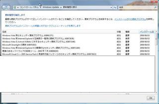 20090803Vista_fault.JPG